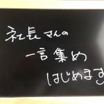 黒板片手にお客さんの想い、考え、座右の銘などなど聞きて、紹介してみたい。