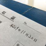 「平成」の次は?年号(元号)が変わる前に伝票の和暦表記を手書きに変更する事をオススメ